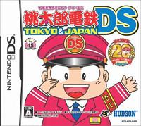 桃太郎電鉄DS