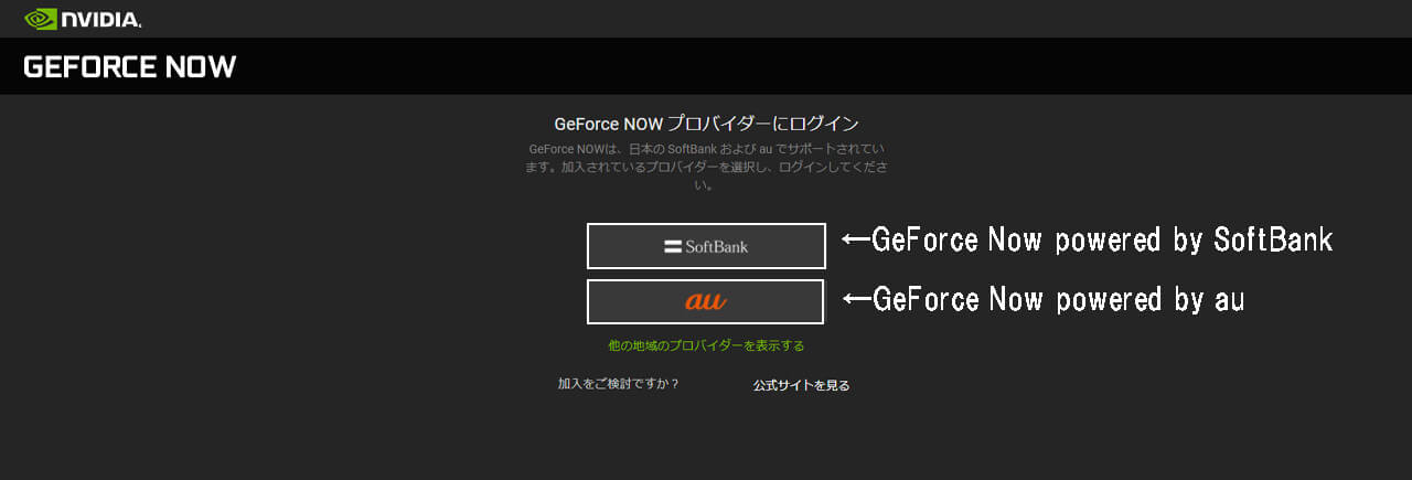 GeForce SoftBank au ログイン方法