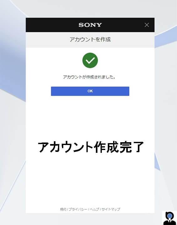 PSNow登録手順